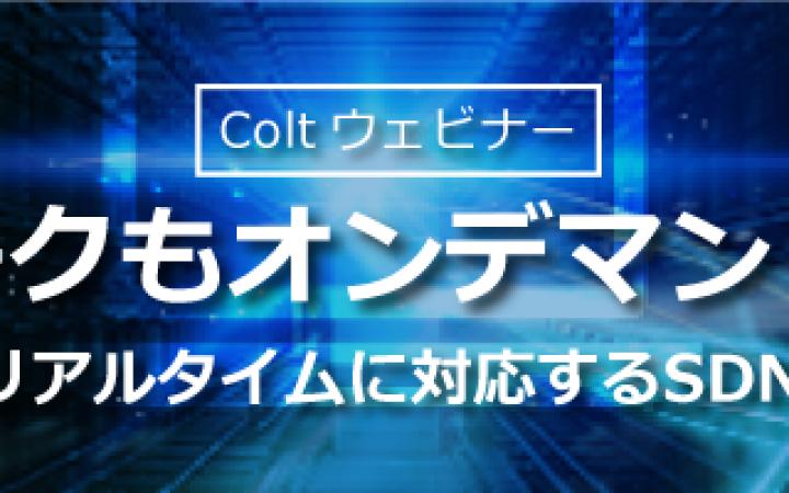Coltウェビナー ネットワークもオンデマンドの時代へ