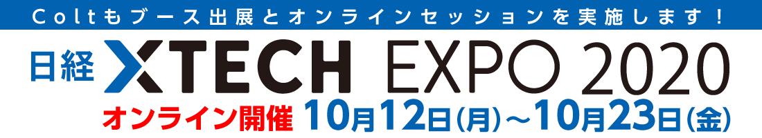 日経XTechエキスポ2020