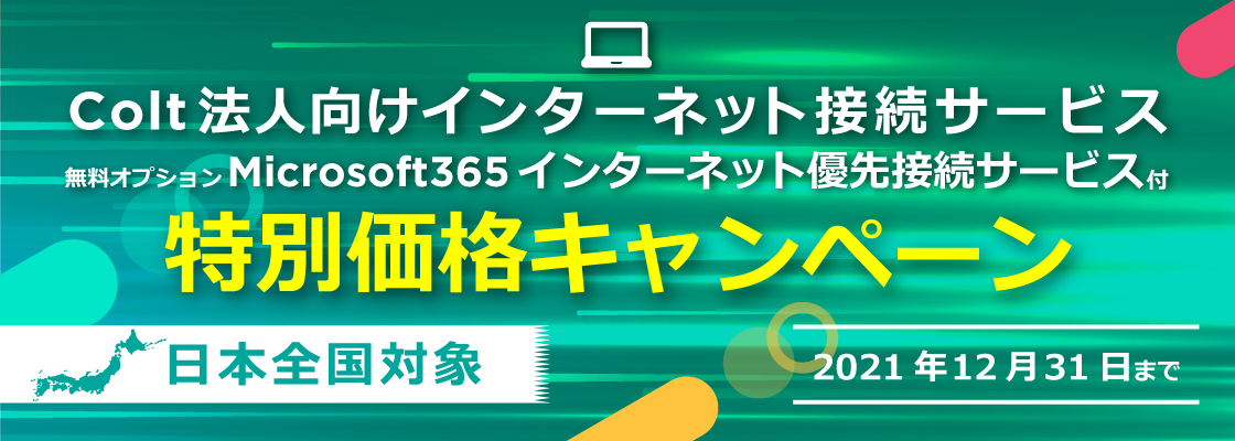 Asia IP Access campaign JP